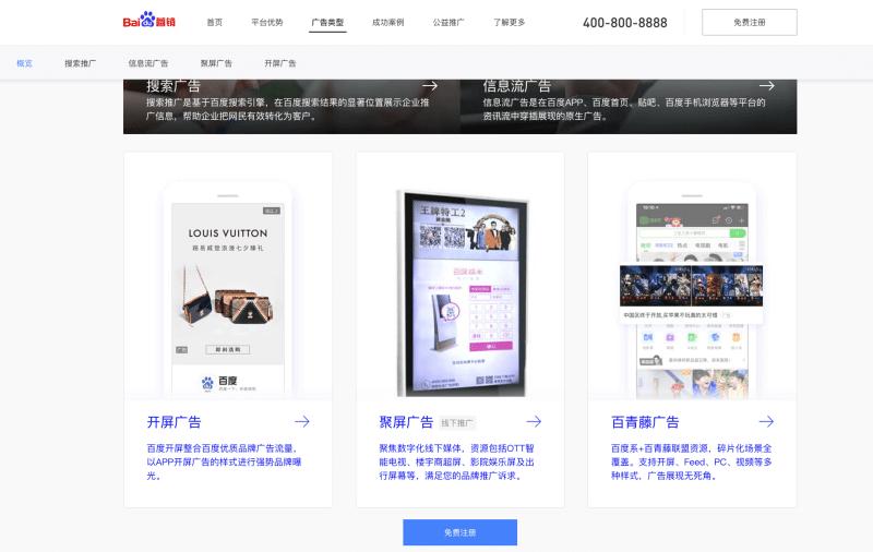 How do I launch a Baidu campaign?