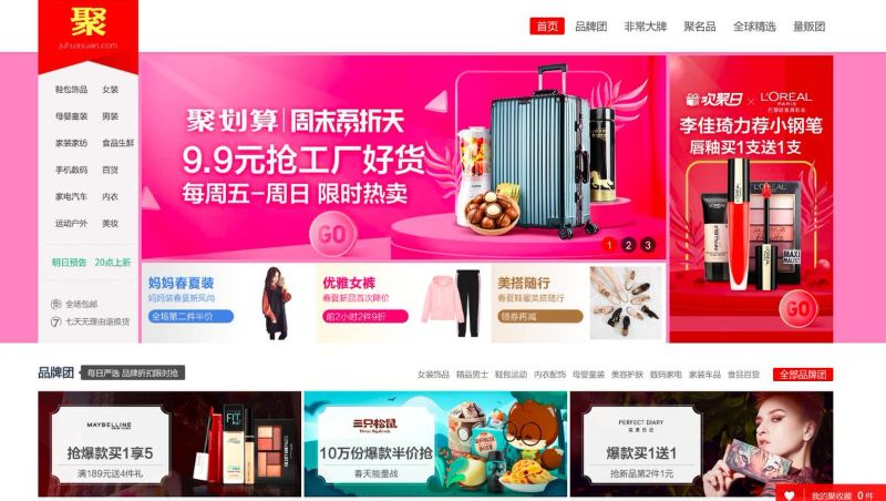 What is Juhuasuan? Does Groupon work in China?